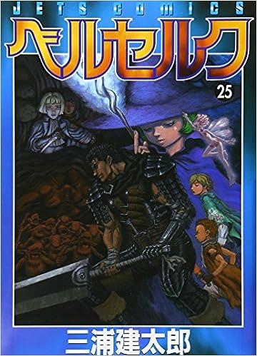 Beruseruku, Vol  25 (Berserk) (Japanese Edition): Kentaro Miura