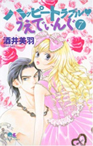 Happy Trouble Wedding 7 (Queens Comics) (2007) ISBN: 4088654234 [Japanese Import] (Happy Trouble Wedding)
