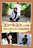 [DVD]ユン・シユン in 沖縄