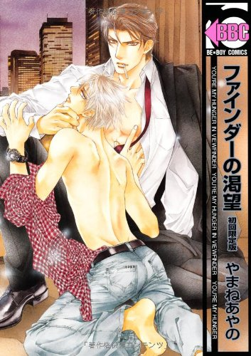 Finder Volume 7:you're My Hunger in Viewfinder (Yaoi) Limited Edition (Finder Anime)