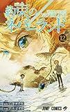 約束のネバーランド コミック 1-12巻セット