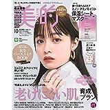 2021年10月号 増刊 MINON(ミノン)アミノモイスト シートマスク・他