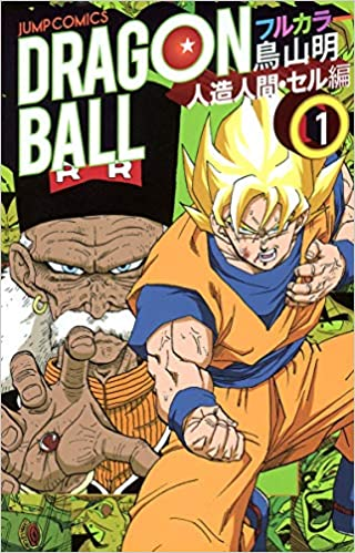 Dragon Ball DBZ Android Cell Saga Japanese Full Colour Manga Jump Comic Shueisha
