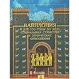 Vaviloniya v 626-330 gody do n. e.: sotsial'naya struktura i etnicheskie otnosheniya