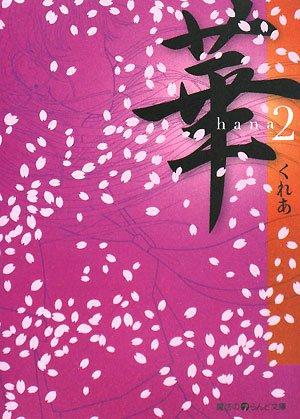 華〈2〉 (魔法のiらんど文庫)