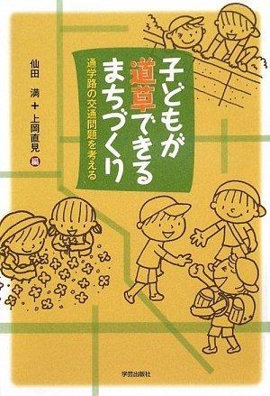 子どもが道草できるまちづくり (通学路の交通問題を考える)