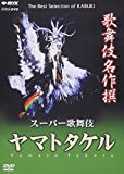 Kabuki Theatre - Yamato Takeru: Super Kabuki