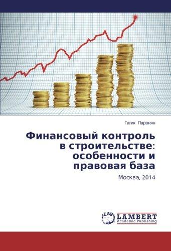 Finansovyy kontrol' v stroitel'stve: osobennosti i pravovaya baza: Moskva, 2014 (Russian Edition) pdf