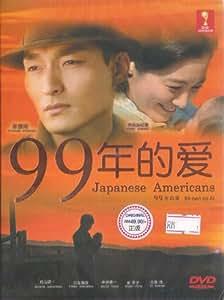 Japanese America 99 Nen no Ai (Japanese Tv Drama Dvd, NTSC All Region) 3 Dvd Boxset (Japanese Audio with English Sub)