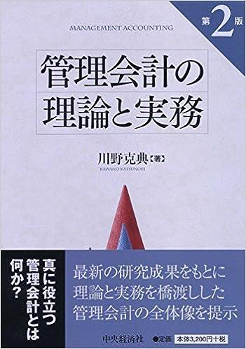 管理会計の理論と実務(第2版)   ...
