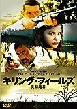 キリング・フィールズ 失踪地帯 [DVD]
