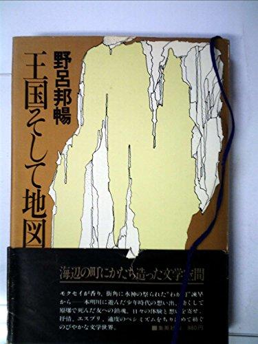 王国そして地図 (1977年)