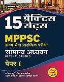 MPPSC 15 Practice Sets Samanya Addhyan Paper-I