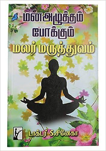 Tamil Medicine Pdf