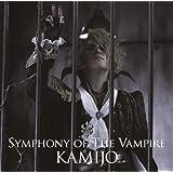 Symphony of The Vampire(初回限定盤B[CD+DVD])