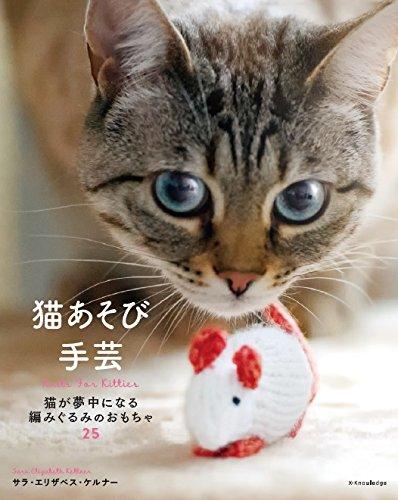 猫が夢中になる編みぐるみのおもちゃ25 猫あそび手芸