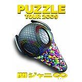 関ジャニ∞ TOUR 2∞9 PUZZLE ∞笑ドッキリ盤 [DVD]