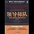 领导梯队:全面打造领导力驱动型公司(原书第2版) (领导梯队建设)