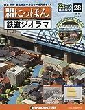 付録付)昭和にっぽん鉄道ジオラマ全国版 28