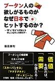 """ブータン人の欲しがるものがなぜ日本でヒットするのか?―""""夢""""と""""幸せ""""を実現する新しい日本人の働き方"""
