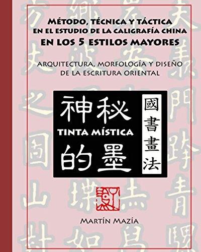 Método, técnica y táctica  en el estudio de la caligrafía china  en los 5 estilos mayores: Arquitectura, morfología y diseño  de la escritura oriental (Spanish Edition) (El Estudio De China)