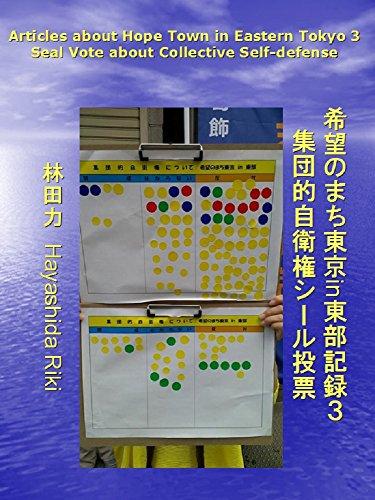 集団的自衛権シール投票 (希望のまち東京in東部記録)