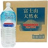 富士山天然水バナジウム 2L×6本
