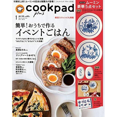 cookpad plus 2019年1月号 画像