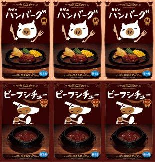 肉の万世 ハンバーグ・シチューセット