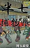 HanshichiTorimonochou Zen69waSyuuroku