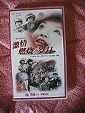 Ji qing ran shao de sui yue DVD in Mandarin Chinese