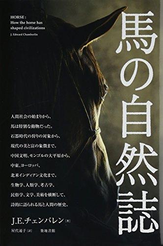 馬の自然誌