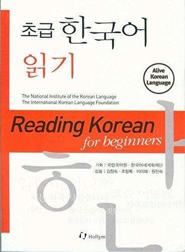 reading-korean-for-beginners-alive-korean-language