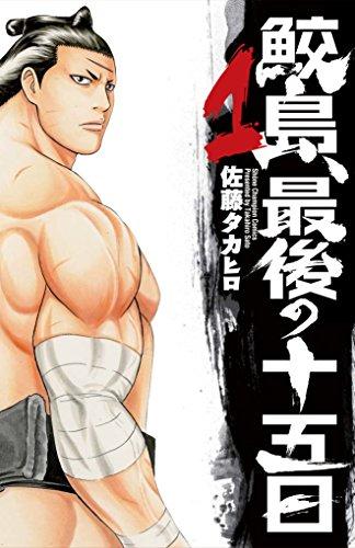 鮫島、最後の十五日 1 (少年チャンピオン・コミックス)