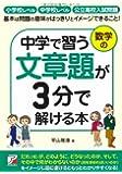 中学で習う文章題が3分で解ける本 (アスカビジネス)
