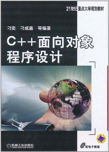 C++面向对象程序设计(21世纪重点大学规划教材)