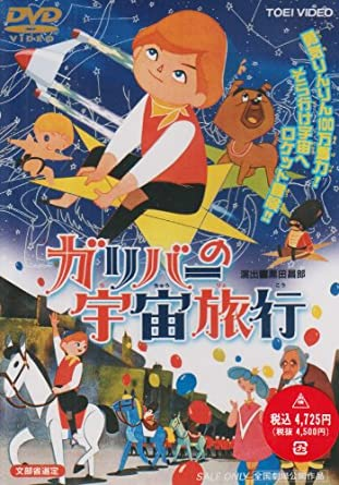 Amazon.co.jp | ガリバーの宇宙...