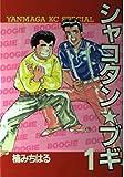 シャコタン☆ブギ 1 (ヤンマガKCスペシャル)