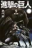 進撃の巨人(9)限定版 (プレミアムKC 週刊少年マガジン)