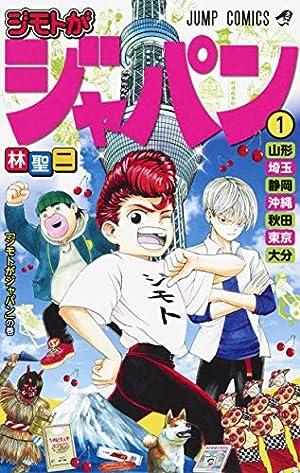 ジモトがジャパン DVD
