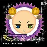 羊でおやすみシリーズ vol.32『夢幻の夜に抱かれておやすみ』