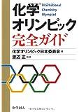 化学オリンピック完全ガイド