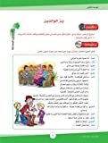 ICO Learn Arabic Textbook: Level 7, Part 1 [Paperback]
