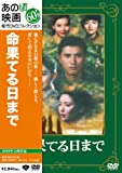Japanese Movie - Inochi Hateru Hi Made [Japan DVD] DA-5799