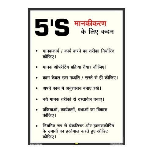 Mr  Safe - 5S Steps For Standardization Poster in Hindi PVC Sticker