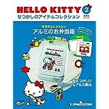 HELLO KITTY アイテムコレクション 2号
