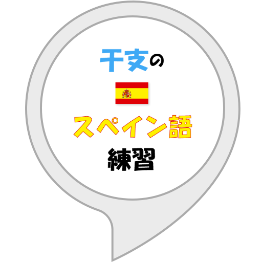 干支のスペイン語練習