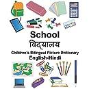 English-Hindi School Children's Bilingual Picture Dictionary (FreeBilingualBooks.com)