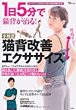1日5分で猫背が治る! 小林式 猫背改善エクササイズ (TJMOOK)