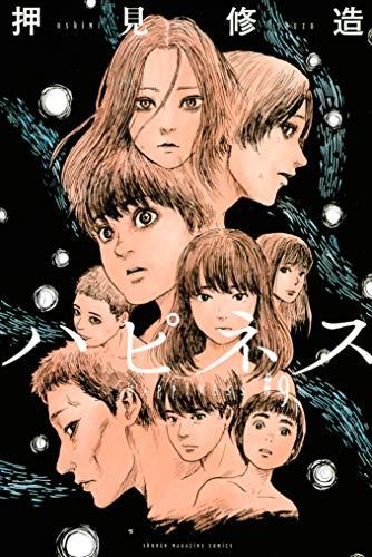 ハピネス(9) (週刊少年マガジンコミックス)